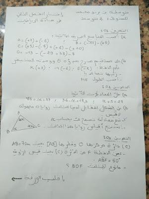 اختبار في مادة الرياضيات السنة الثانية متوسط الجيل الثاني الفصل الثاني