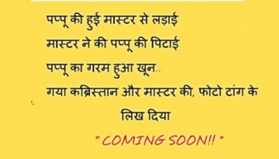 Jokes for kids || बच्चो के लिए हिंदी चुटकुले।