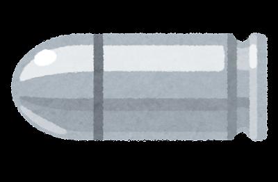 銀の弾丸のイラスト