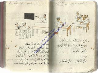 كتاب عمر وامل