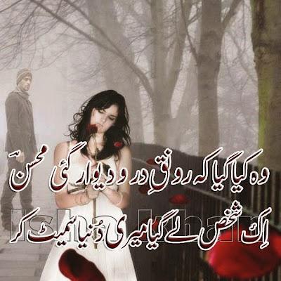 Love Poetry | Romantic Poetry | Shayari | 2 Lines Urdu Poetry | Urdu Poetry World,Urdu Poetry 2 Lines,Poetry In Urdu Sad With Friends,Sad Poetry In Urdu 2 Lines,Sad Poetry Images In 2 Lines,