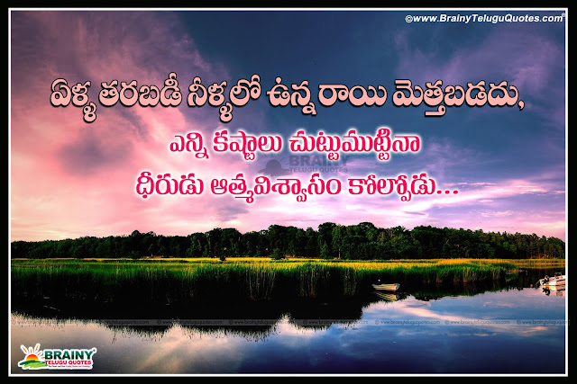 Here is Beautiful Telugu Good Night Greetings with inspirational Background,Best telugu Victory Quotes inspirational messages, Best telugu inspirational quotes - Top Telugu Victory Quotes, telugu inspiring lines for sms messages quotes, Victory and self attitude quotes in telugu,Best Inspirational Status messages for friends,Share this Best Good Night Greetings with Your Friends, Telugu Good night Greetings with nice quotes, NIce Telugu Good night quotes greetings messages for friends.