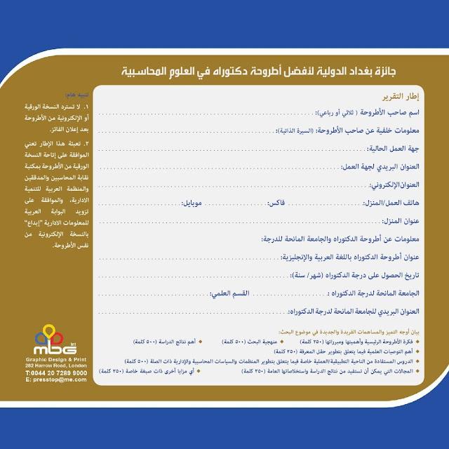 اعلان عن فتح باب الترشح لجائزة بغداد الدولية لأفضل أطروحة دكتوراه في العلوم المحاسبية في الوطن العربي جوان 2017