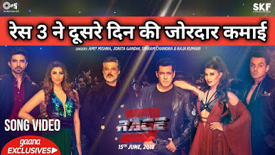 Race 3 box office collection: 2nd day, second day, day 2, 2 day, day 2nd, salman khan