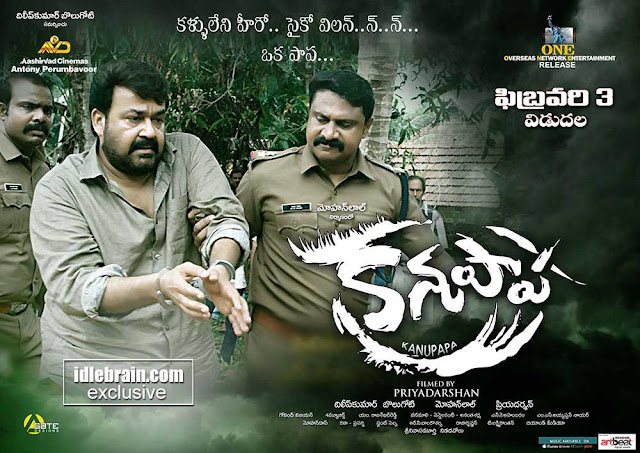 Kanupapa Movie Review Rating