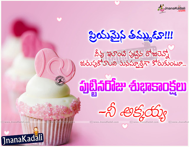 Here is happy Birthday wishes greetings quotes wallpapers in telugu, Nice top birthday quotes in telugu,Beautiful Birthday wishes with nice quotes in telugu, inspiring birthday greetings with quotes in telugu, Best birthday wishes for sun, Best birthday quotes for parents, Best birthday greetings for friendsh, Best Birthday wishes in telugu for sister and brothers