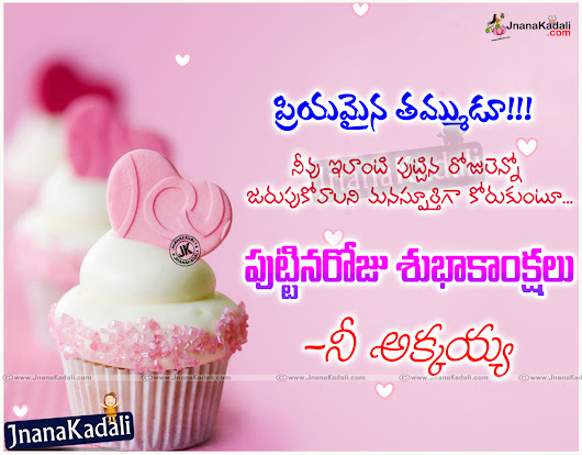 Telugu best birthday quotes and wishes greetings cards here is telugu best birthday quotes and wishes greetings cards bookmarktalkfo Images
