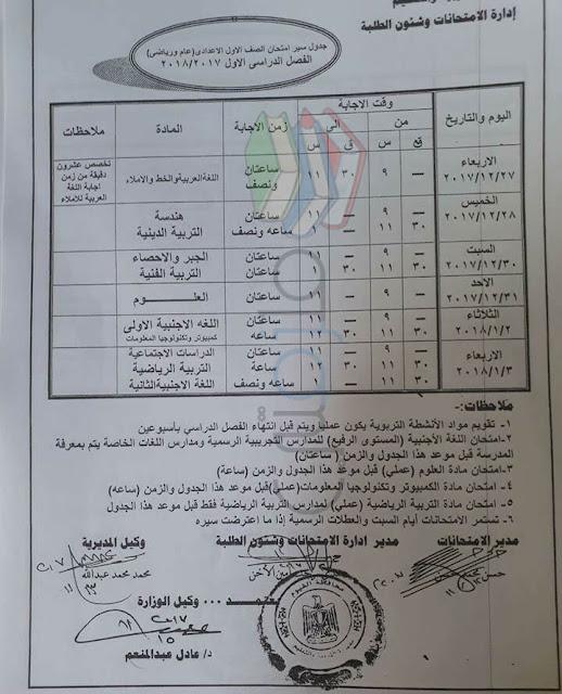 جدول امتحانات الصف الاول الاعدادي 2018 نصف العام محافظة الفيوم