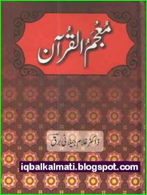 Mojam Ul Quran
