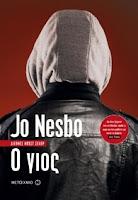"""""""Ο γιος"""" του Jo Nesbo"""