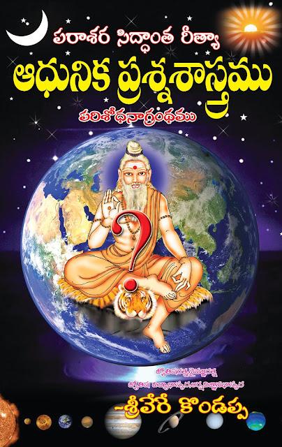 ఆధునిక ప్రశ్న శాస్త్రము | Adhunika Prashna Sastramu | GRANTHANIDHI | MOHANPUBLICATIONS | bhaktipustakalu