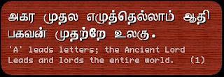 Agathiyar 12000 Pdf