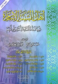 Siapa Golongan Ahlusunnah Wal Jamaah?