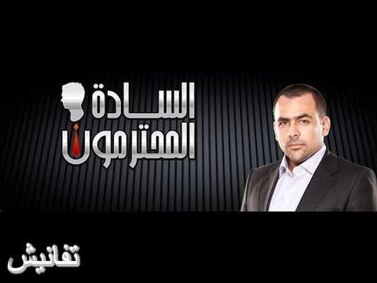 مشاهدة حلقة برنامج السادة المحترمون 1-1-2017 يوسف الحسينى