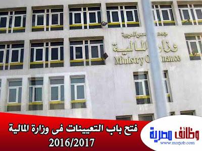 وظائف وزارة المالية 2016