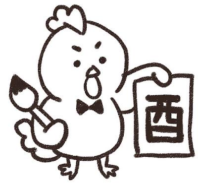 書き初めをするニワトリのイラスト(酉年・白黒線画)