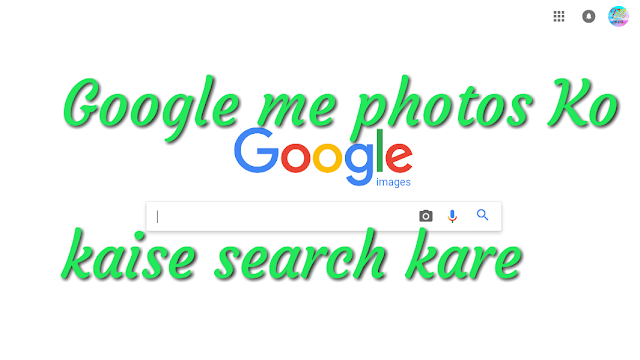 Google mein kese photos Ko search kare . How to search photos in Google .