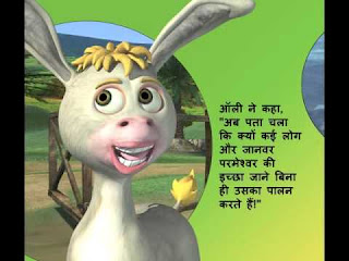 Donkey Ollie In Hindi