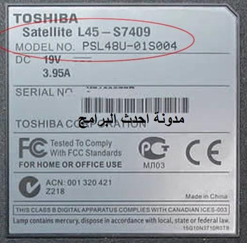 تحميل تعريفات لاب توب توشيبا