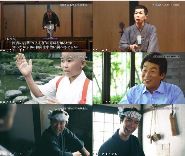 [TV-Variety] 超入門! 落語 THE MOVIE 3「転失気」「粗忽の釘」 – 2016.11.02