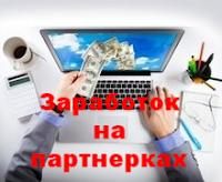 http://www.iozarabotke.ru/2016/11/prakticheskiy-vebinar-po-zarabotku-na-partnerkah.html