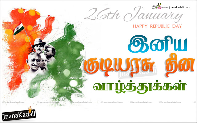Tamil Republic day Wallpapers with Quotes, Tamil Famous Republic Day Greetings