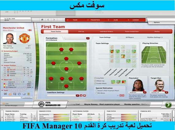 تحميل لعبة تدريب كرة القدم للكمبيوتر والاندرويد برابط مباشر ميديا فاير download FIFA Manager 10