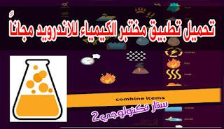 تحميل تطبيق مختبر الكيمياء للاندرويد مجاناً Little Alchemy 2 Apk