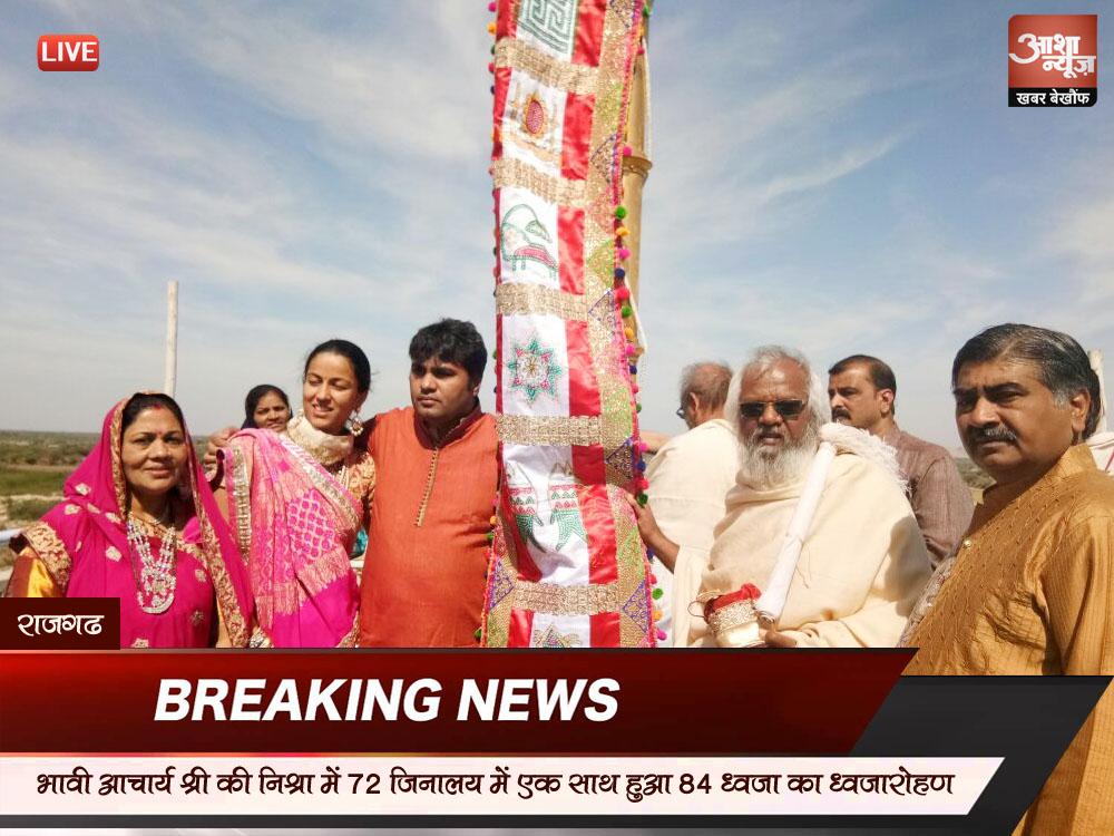 72-Jinaly-auspices-of-Acharya-future-together-in-the-84-flag-hoisting-भावी आचार्य श्री की निश्रा में 72 जिनालय में एक साथ हुआ 84 ध्वजा का ध्वजारोहण