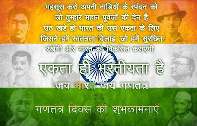 Republic-Day-Kannada-Speech-Sms-Wishes-and-Shayari-1