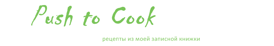 Push to Cook