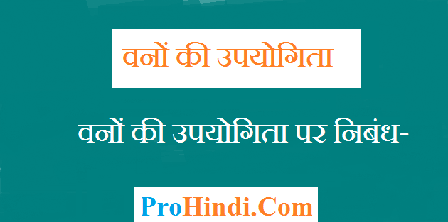 Importance-Of-Trees-in-Hindi