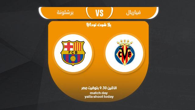 مشاهدة مباراة برشلونة وفياريال بث مباشر