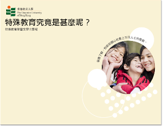 講座推介 : 香港教育大學 - 特殊教育榮譽文學士課程講座