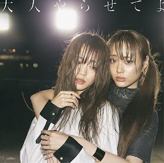 夢みるアドレセンス - 大人やらせてよ 歌詞 https://lyricsjpop.blogspot.jp/2016/11/yumemiru-adolescence-otona-yara-sete-yo.html