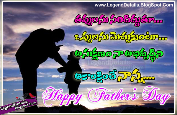 Father's Day Wishes In Telugu From Daughter, Fathers day Wishes in Telugu language, Telugu fathers day greetings, Telugu Fathers day Quotes