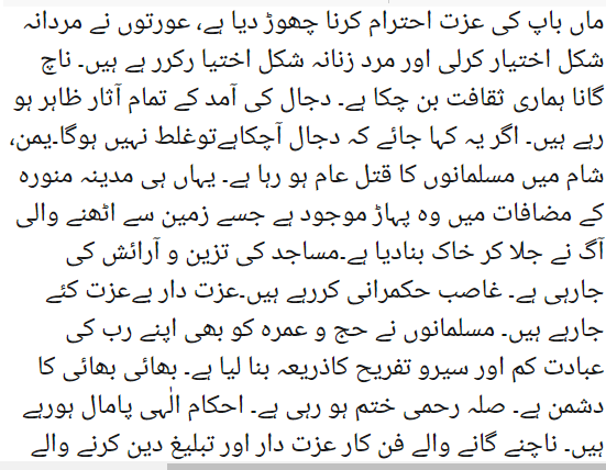 pakistan essay in urdu