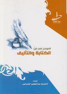 كتاب الموجز في فن الكتابة والتأليف