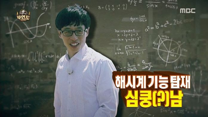 Yoo Jae Suk human sundial Desert Island Infinity Challenge infinite challenge muhandojeon Jeong Hyeong Don Haha Jeong Jun Ha video clip enjoy korea hui Korean Entertaninment Programs tenth anniversary