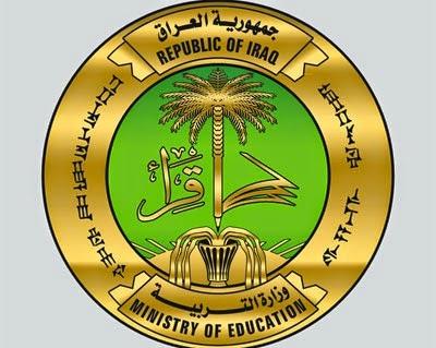 موقع وزارة التربية العراقية 2014 - 2015