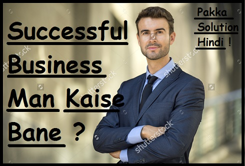 Top Businessman Kaise Bane In Hindi - 6 Tips & Tarike