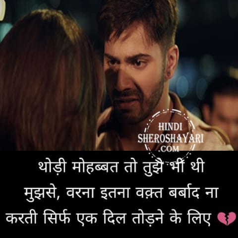 Broken Heart Hindi Shayari