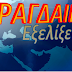 ΒΡΑΧΥΚΥΚΛΩΜΑ ΣΤΗΝ ΚΥΒΕΡΝΗΣΗ...!!Ο ΚΑΜΜΕΝΟΣ  ΒΡΗΚΕ ΤΟΝ ΤΡΟΠΟ  ΚΑΙ «ΜΠΛΟΚΑΡΕ» τον Τσίπρα..!!Σφοδρή σύγκρουση!!ΑΥΤΟ ΔΕΝ ΤΟ ΠΕΡΙΜΕΝΕ ΚΑΝΕΙΣ...!!