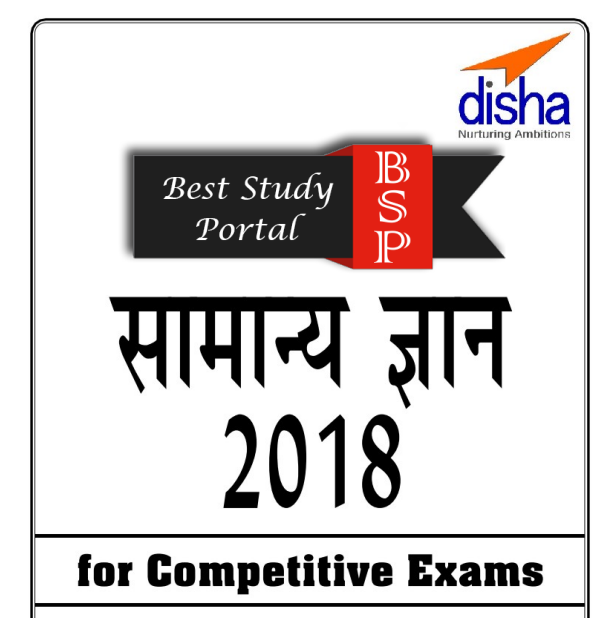 General Knowledge Complete E-Book 2018 Part one PDF Hindi Download