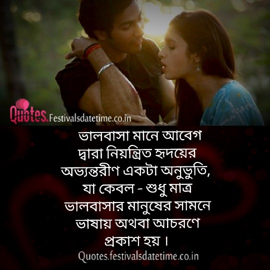 Bangla Facebook Love Status Free share