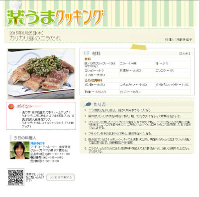 http://www.rcc-tv.jp/imanama/ryori/?d=20150625
