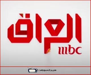 شاهد قناة ام بي سي العراق MBC Iraq بث مباشر بدون تقطيع