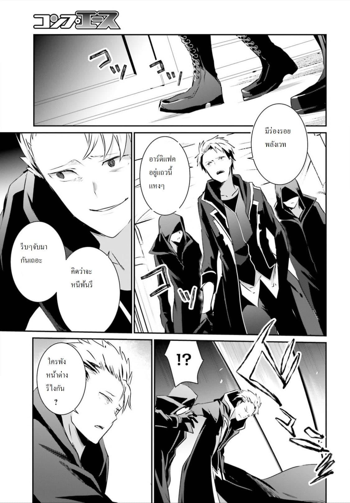 อ่านการ์ตูน Kage no Jitsuryokusha ni Naritakute! ตอนที่ 11 หน้าที่ 17