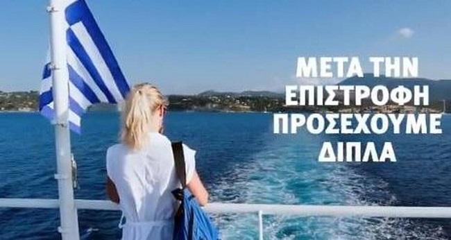Προπαγανδιστικό βίντεο  Μητσοτάκη: Μετά τις διακοπές μοιραζόμαστε αναμνήσεις, όχι τον ιό (vid)