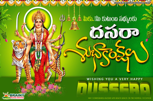 Telugu Dasara Greetings, dasara banner designs in telugu, happy dasara greetings in telugu, telugu dasara greetings